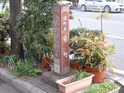 旧町名袋町碑